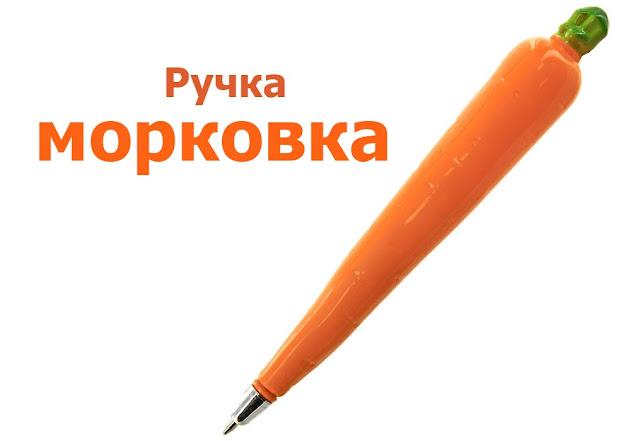 купить ручку морковку