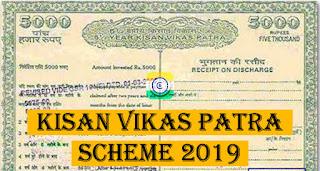 Kisan Vikas Patra Scheme 2019 - 2020