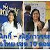 นิกกี้ – ณิฐ์ภาวรรณย์ ยืนหนึ่งตัวแทนพรรคภูมิใจไทย เขต 10 ดอนเมือง