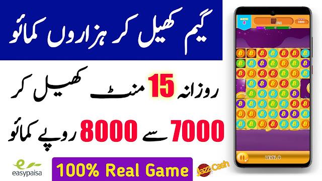 How to earn money online in Pakistan   best earning application 2020 earn daily 10$