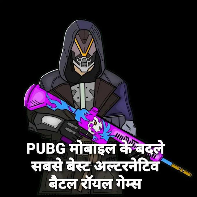 PUBG मोबाइल के बदले सबसे बेस्ट अल्टरनेटिव बैटल रॉयल गेम्स