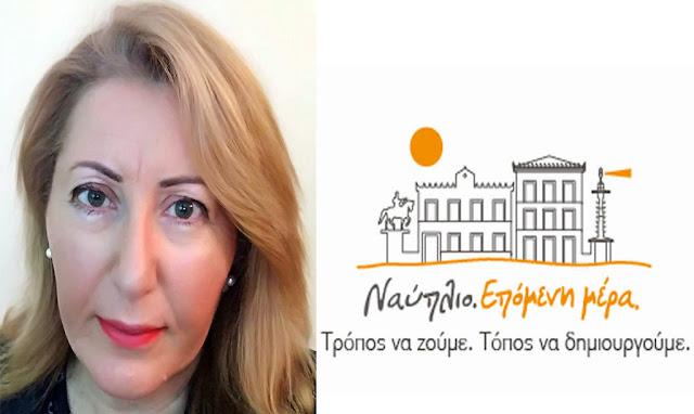 """Η Μαρίνα Πίκου υποψήφια τοπική σύμβουλος Αγίας Τριάδας με τον συνδυασμό """"Ναύπλιο. Επόμενη μέρα"""""""
