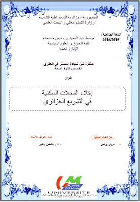 مذكرة ماستر: إخلاء المحلات السكنية في التشريع الجزائري PDF