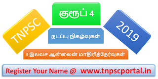 tnpsc group 4 2019 current affairs model exam