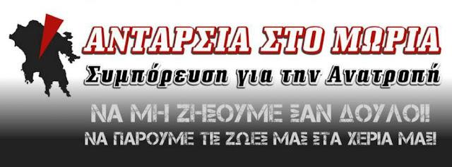 "H ""Ανταρσία στο Μωριά"" συμπαραστέκεται στους 6 που δικάζονται στο Ναύπλιο"