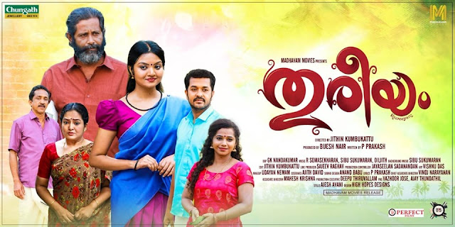 thureeyam, thureeyam malayalam movie, thureeyam movie songs, mallurelease