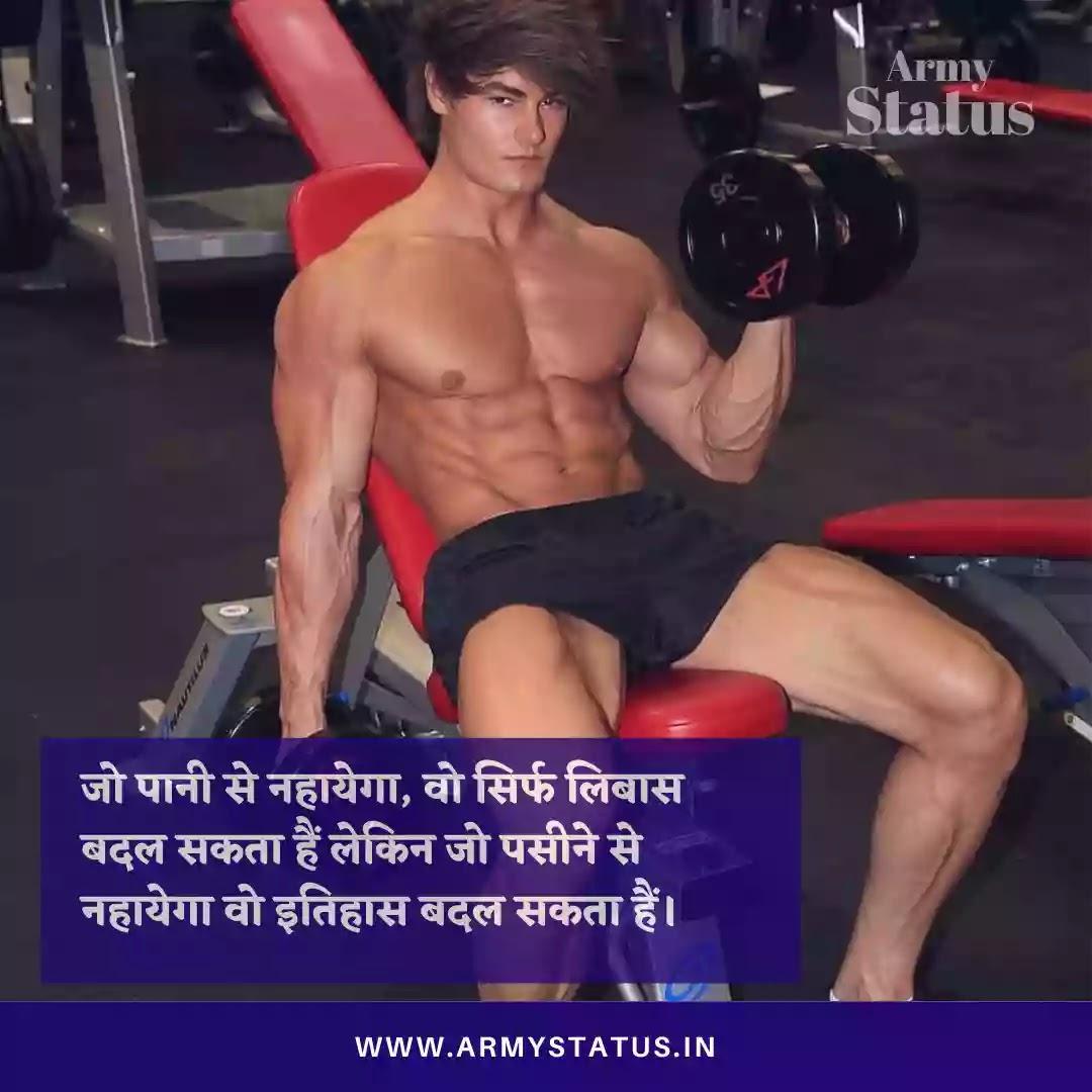 Bodybuilding quotes Images, bodybuilding shayari images, gym quotes, gym Images