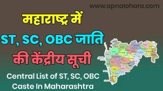 ST Caste list in Maharashtra, SC caste list in Maharashtra, OBC caste list in Maharashtra