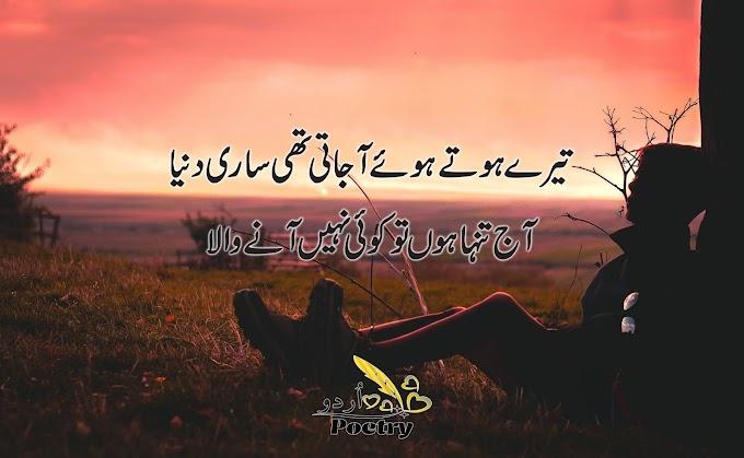 tere hote howe ajati thi sari duniya - Urdu Sad Poetry