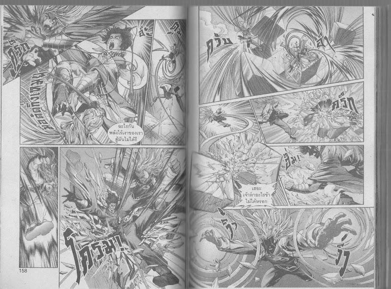 Demi Gods & Semi Devils - หน้า 78