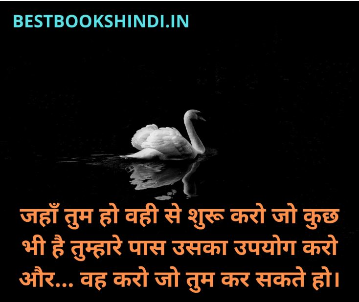 GOOD THOUGHTS IN HINDI IMAGE