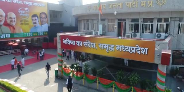 भाजपा सदस्यता अभियान के संभागीय प्रभारी घोषित | MP BJP MEMBERSHIP SAMBHAGIYA PRABHARI
