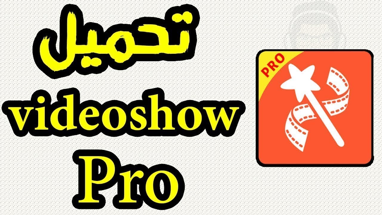 videoshow pro تحميل مجاني