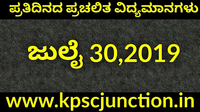 SBK KANNADA DAILY CURRENT AFFAIRS QUIZ JULY 30,2019