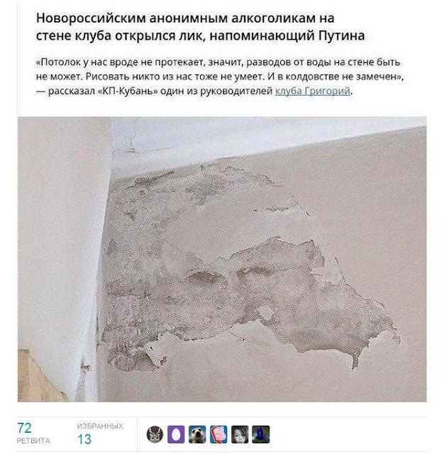 Анонимным алкоголикам в Новороссийске открылся лик путина