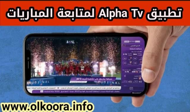 تحميل تطبيق Alpha Tv Apk لمشاهدة أفضل القنوات العالمية _ أفضل تطبيق مشاهدة المباريات اون لاين