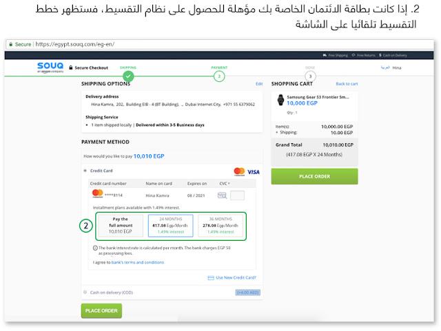 شرح بالصور الشراء بالتقسيط من سوق كوم مصر بدون فوائد لفترة محدودة
