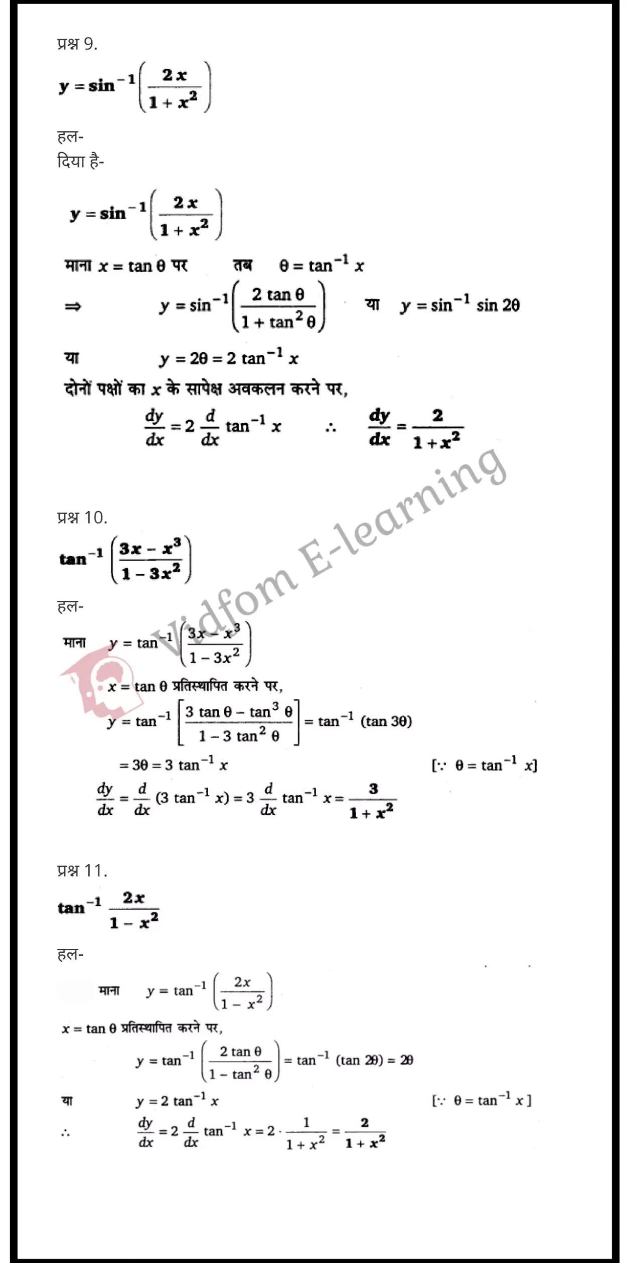 class 12 maths chapter 5 light hindi medium 29