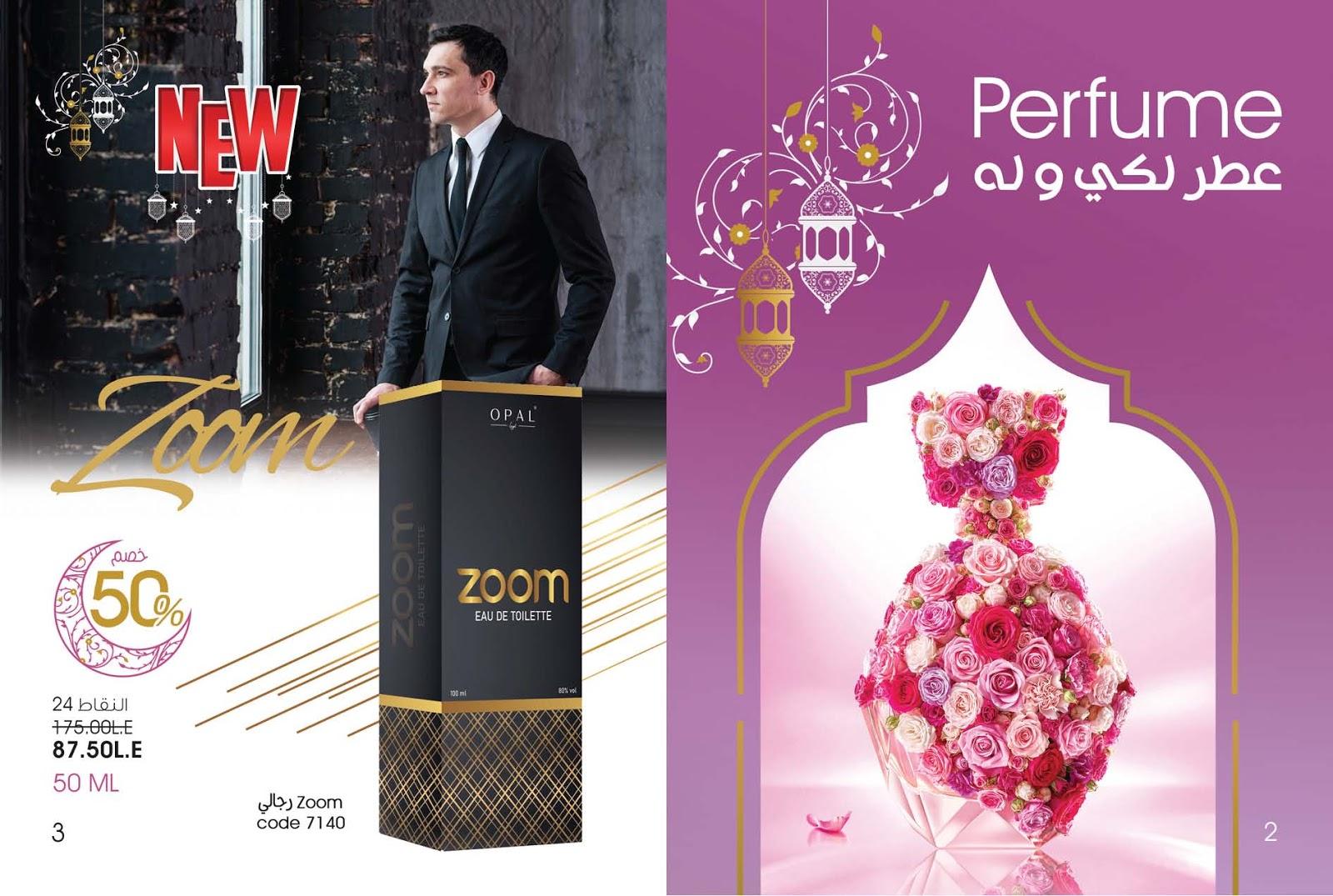 كتالوج اوبال الجديد ابريل 2020 Opal كتالوج رمضان