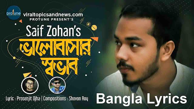 Bhalobasar Swavab Lyrics (ভালোবাসার স্বভাব) Saif Zohan New Song 2020