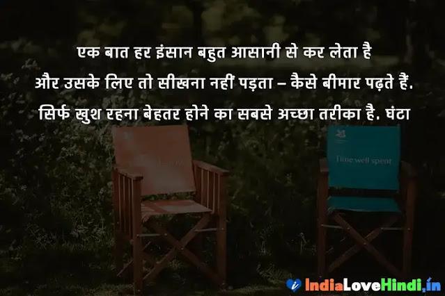 best get well soon whatsapp status in hindi