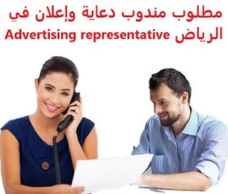 وظائف السعودية مطلوب مندوب دعاية وإعلان في الرياض Advertising representative