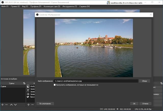 Использование изображений в OBS Studio