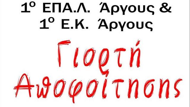 Γιορτή αποφοίτησης 1ου ΕΠΑΛ &1ου ΕΚ Άργους