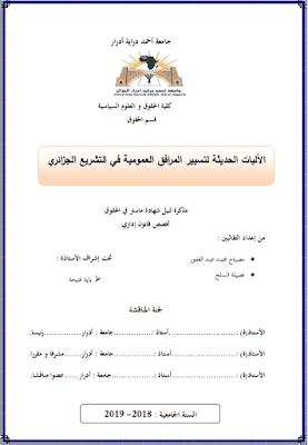 مذكرة ماستر: الآليات الحديثة لتسيير المرافق العمومية في التشريع الجزائري PDF