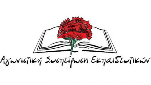 Αγωνιστική Συσπείρωση Εκπαιδευτικών Αργολίδας: Το Υπουργείο Παιδείας συνεχίζει τα ψέματα του για το lockdown στο Webex