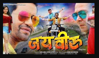 JAI VEERU BHojpuri  Full Movie Download 720p Hd Mp4 free download 2020