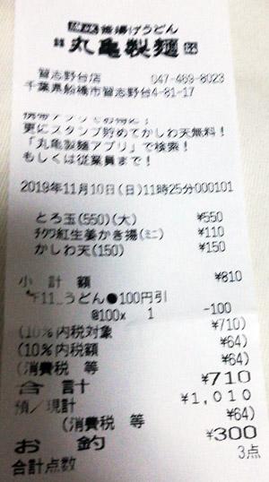 丸亀製麺 習志野台店 2019/11/10 飲食のレシート