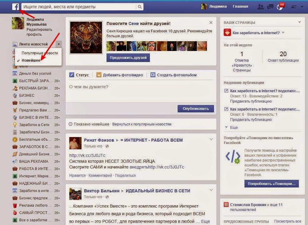 пользователь не видит сообщение в фейсбуке возрасте брезгуют вылизывать