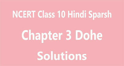 NCERT Class 10 Hindi Sparsh Chapter 3 Dohe