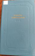 Валер'ян Підмогильний збірник книга