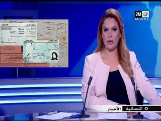 جيل جديد من رخص السياقة بالمغرب
