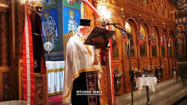 Νέα Κίος Αργολίδας - Αναστάσιμη αγρυπνία για την Απόδοση του Πάσχα | orthodoxia.online | αποδοση πασχα 2021 | αποδοση πασχα 2021 | ΕΚΚΛΗΣΙΑ | orthodoxia.online