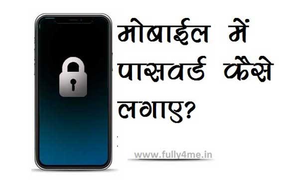 Mobile Me Screen Lock Password Kaise Lagaye
