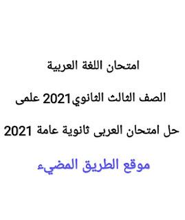 امتحان اللغة العربية للصف الثالث الثانوي بالاجابات 2021 علمى، حل امتحان العربى ثانوية عامة 2021