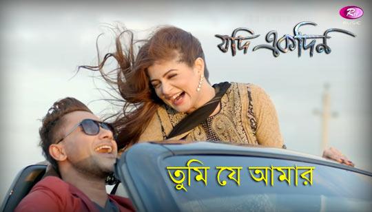 Tumi Je Amar Lyrics by Hridoy khan And Porshi from Jodi Akdin Bengali Movie