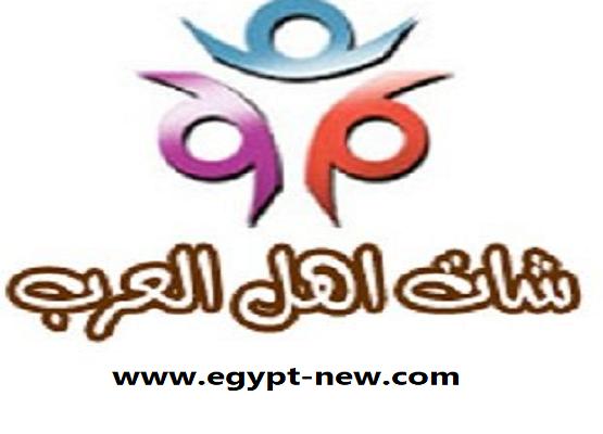شات اهل العرب2020