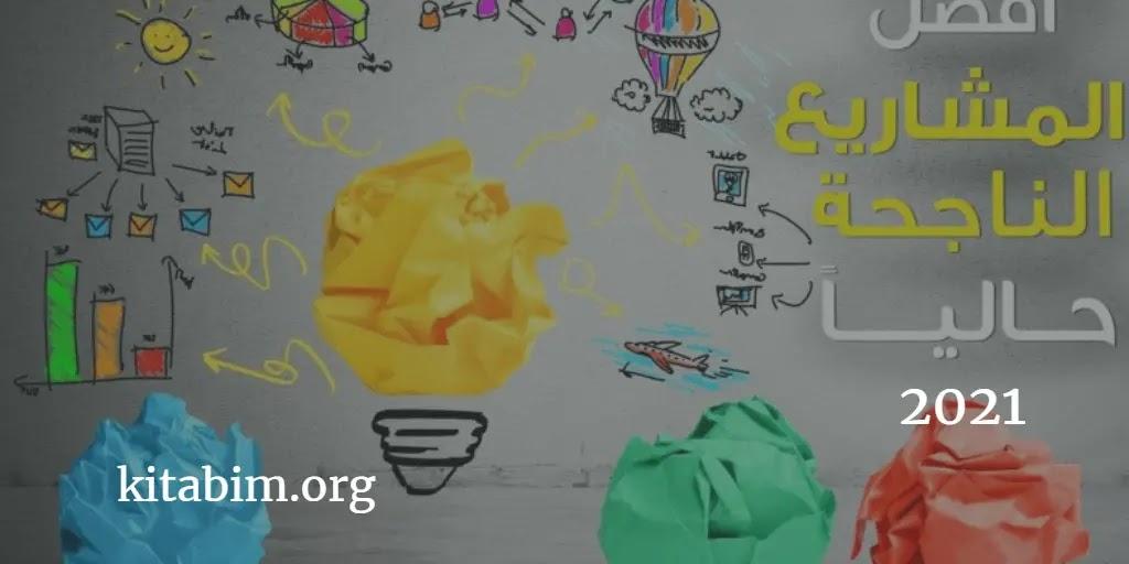 افكار مشاريع صغيرة افكار مشاريع مدرسية, افكار مشاريع صغيرة, افكار مشاريع صغيرة في امريكا, افكار مشاريع تجارية, افكار مشاريع ناجحة, افكار مشاريع صغيرة من المنزل, افكار مشاريع جديدة للشباب, افكار مشاريع, افكار مشاريع جديدة, افكار مشاريع ناجحه