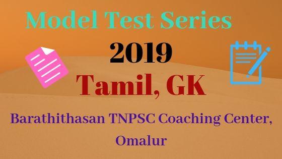TNPSC Model test