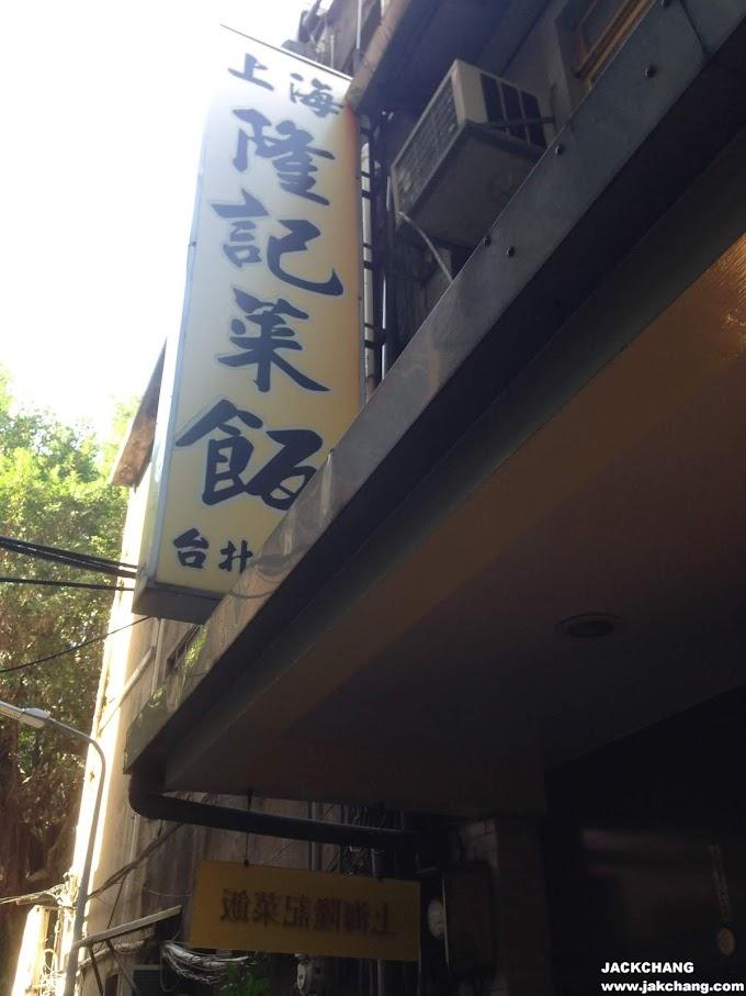 食|台北【中正區】上海隆記菜飯 - 已歇業
