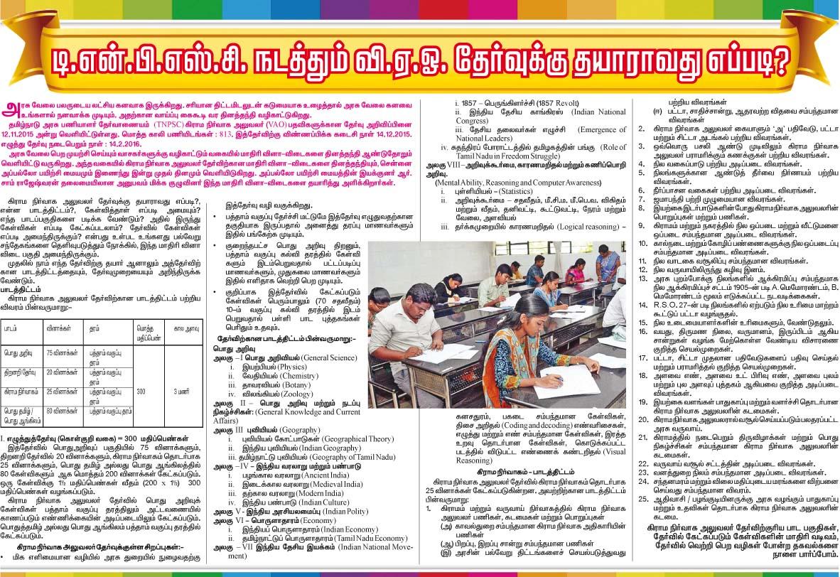 Study pdf vao tnpsc materials