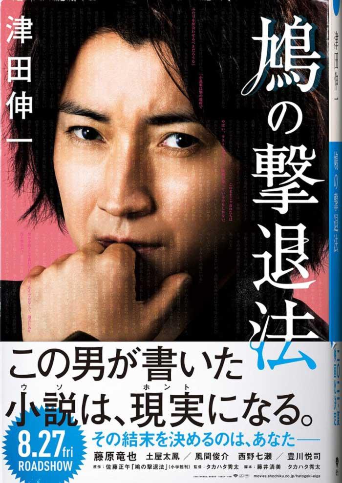 The Method of Repulsing the Dove (Hato no Gekitaiho) film - Hideta Takahata - poster