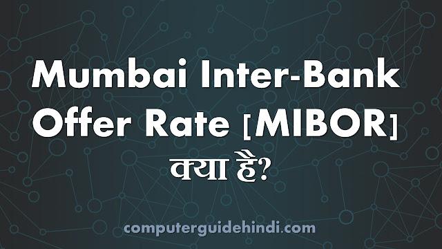 Mumbai Inter-Bank Offer Rate (MIBOR) क्या है?