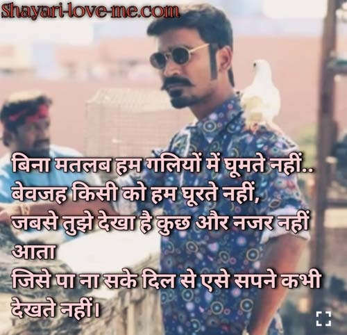 best love attitude shayari in hindi,