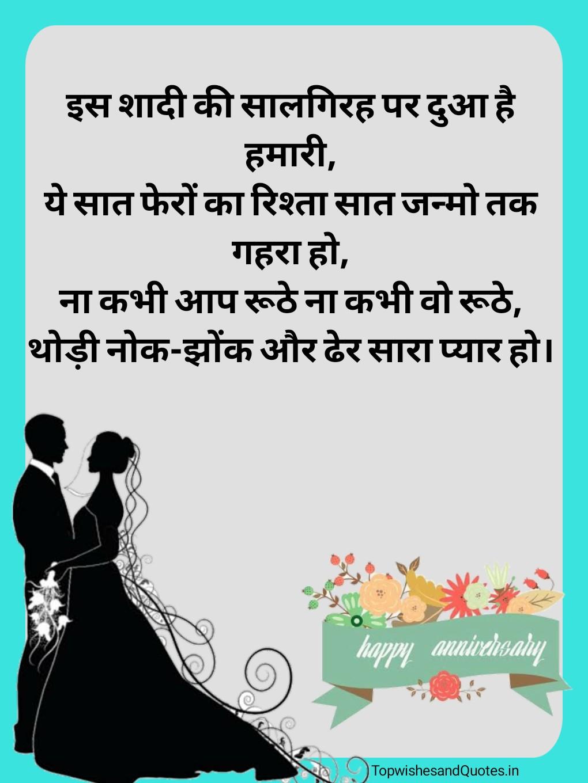 Marriage Anniversary Wishes and shayri in Hindi
