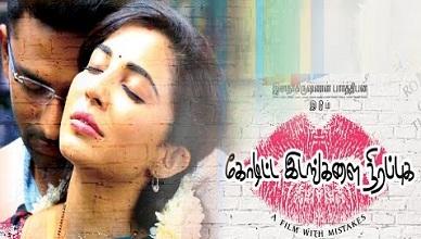 Koditta Idangalai Nirappuga Movie Online